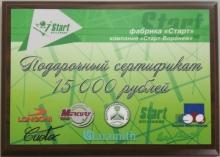 Плакетка - подарочный сертификат